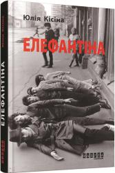 Елефантіна, або Кораблекрушенція Достоєвцева - фото обкладинки книги