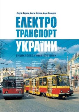 Електротранспорт України: енциклопедичний путівник - фото книги