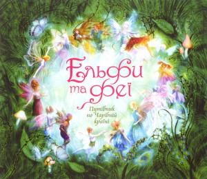 Книга Ельфи та феї