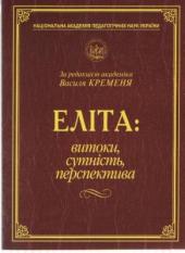 Еліта: витоки, сутність, перспектива - фото обкладинки книги