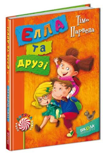 Книга Елла та друзі