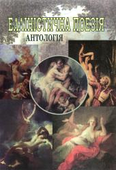 Елліністична поезія. Антологія - фото обкладинки книги