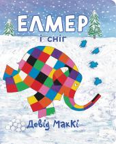 Елмер і сніг - фото обкладинки книги