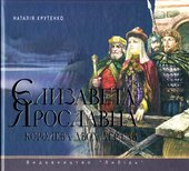 Єлизавета Ярославна - королева двох держав - фото обкладинки книги