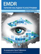 EMDR терапія наслідків психотравми - фото обкладинки книги
