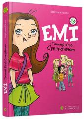 Емі і Таємний Клуб Супердівчат - фото обкладинки книги