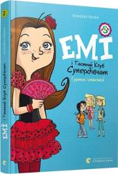 Емі і Таємний Клуб Супердівчат. Гурток іспанської - фото обкладинки книги