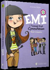 Емі і Таємний Клуб Супердівчат. Коні й лошата - фото обкладинки книги
