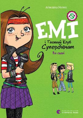Емі і Таємний Клуб Супердівчат. На сцені - фото книги