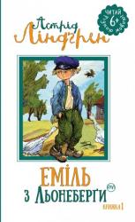 Еміль з Льонеберги. Книжка 1 - фото обкладинки книги