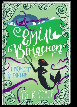 Емілі Віндснеп і Монстр з глибин - фото книги