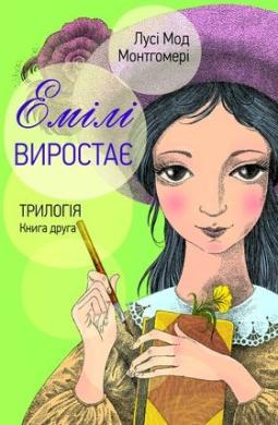 Емілі виростає - фото книги