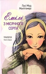 Емілі з місячного серпа - фото обкладинки книги