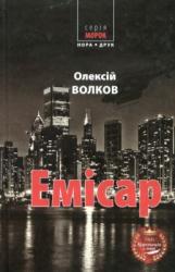 Емісар - фото обкладинки книги