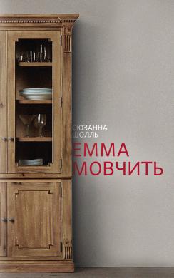 Емма мовчить - фото книги