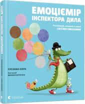 Емоціємір інспектора Дила. Розпізнавай, вимірюй та керуй своїми емоціями - фото обкладинки книги