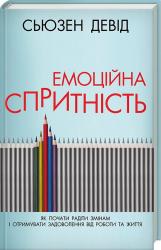 Емоційна спритність. Як почати радіти змінам і отримувати задоволення від роботи та життя - фото обкладинки книги