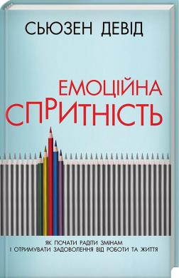 Емоційна спритність. Як почати радіти змінам і отримувати задоволення від роботи та життя - фото книги