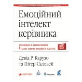 Емоційний інтелект керівника - фото обкладинки книги