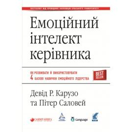Емоційний інтелект керівника - фото книги