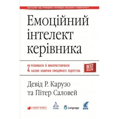 Книга Емоційний інтелект керівника