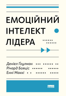Емоційний інтелект лідера - фото книги