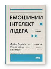 Комплект книг Емоційний інтелект лідера