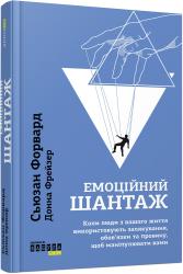 Емоційний шантаж - фото обкладинки книги