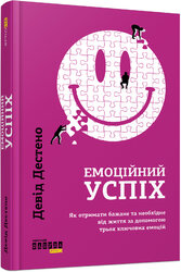 Емоційний успіх.  Як отримати бажане та необхідне від життя за допомогою трьох ключових емоцій - фото обкладинки книги
