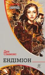 """Ендіміон. Серія """"Горизонти фантастики"""" - фото обкладинки книги"""