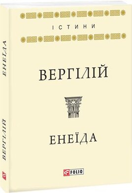 Енеїда - фото книги