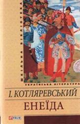 Енеїда - фото обкладинки книги