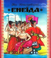 Енеїда. Ілюстрації Анатолія Базилевича - фото обкладинки книги