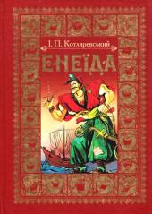 Енеїда. Ілюстрації Івана Будза - фото обкладинки книги