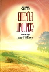 Енерґія прогресу. Вибрані праці з економії, філософії і космології - фото обкладинки книги