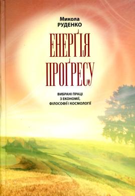 Енерґія прогресу. Вибрані праці з економії, філософії і космології - фото книги
