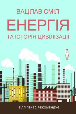 Енергія та історія цивілізації - фото книги