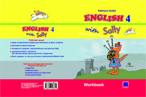 Робочий зошит English 4 with Sally Workbook
