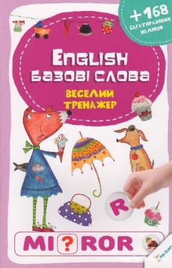 English Базові слова. English Базові слова - фото книги