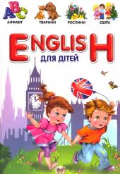 English для дітей - фото обкладинки книги