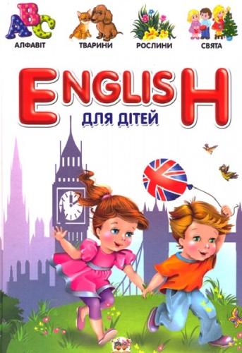 Книга English для дітей
