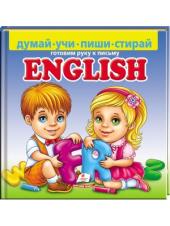English.. Готуємо руку до письма - фото обкладинки книги