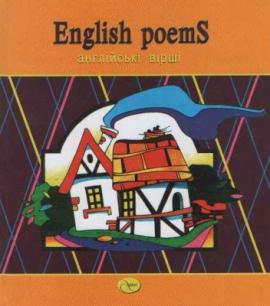 English poems. Англійські вірші - фото книги