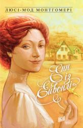 Енн із Ейвонлі - фото обкладинки книги