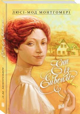 Книга Енн із Ейвонлі