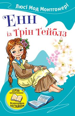 Книга Енн із Грін Ґейблз