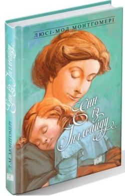 Енн із Інглсайду - фото книги