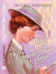 Книга Енн із Острова принца Едварда