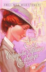 Енн із острова принца Едварда - фото обкладинки книги