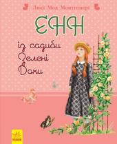 Енн із садиби Зелені Дахи - фото обкладинки книги